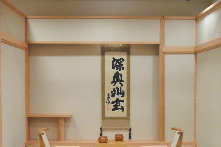 Japanese Hanging Calligraphy